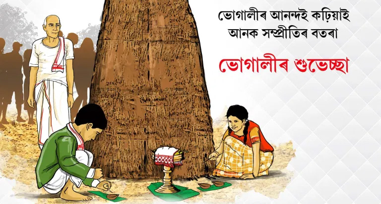 Happy Bhogali Magh Bihu Image Download